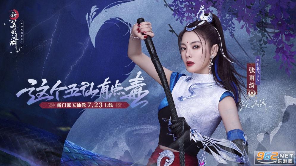 新笑傲江湖手游v1.0.35官方版截图6