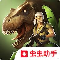 侏罗纪末日生存游戏2020最新破解版