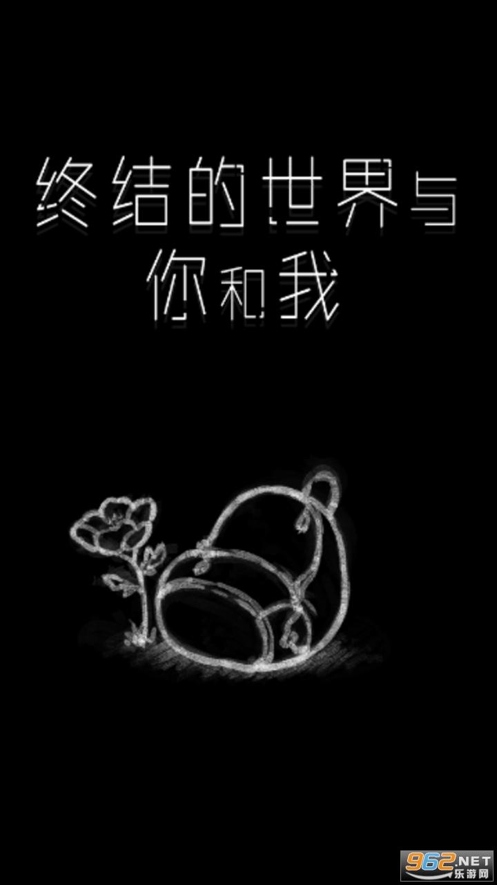 终结的世界与你和我中文版v1.0.0 完整版截图0