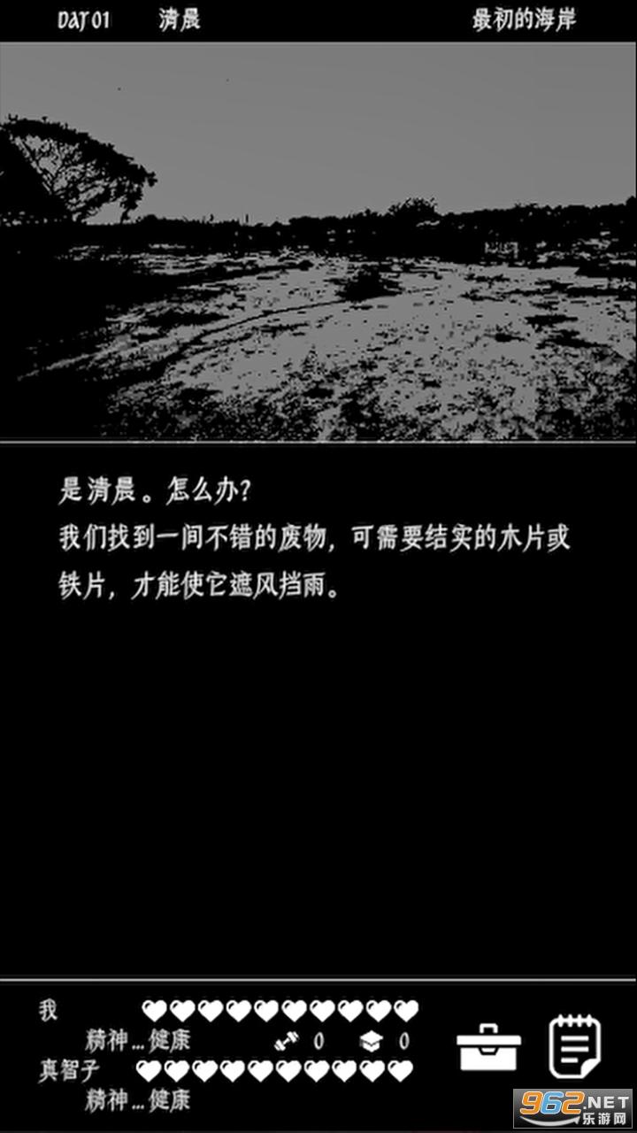 终结的世界与你和我中文版v1.0.0 完整版截图2