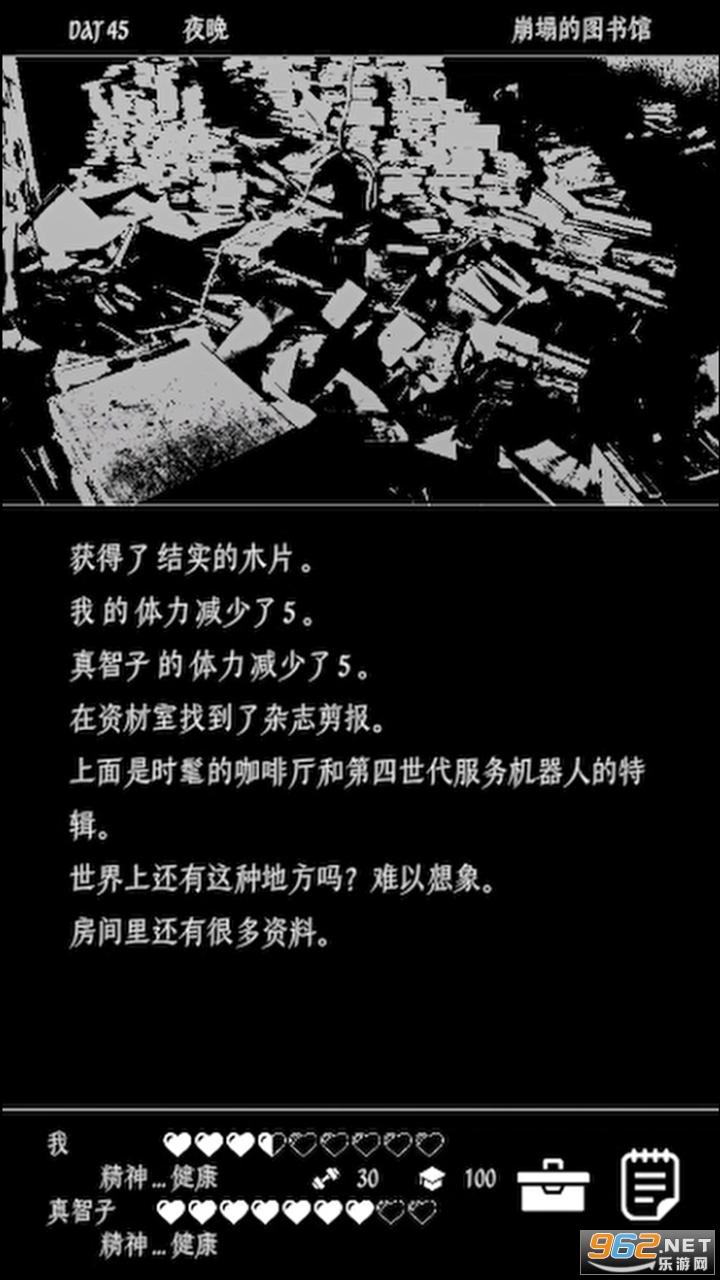 终结的世界与你和我中文版v1.0.0 完整版截图4