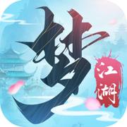 梦江湖游戏v1.0官方版