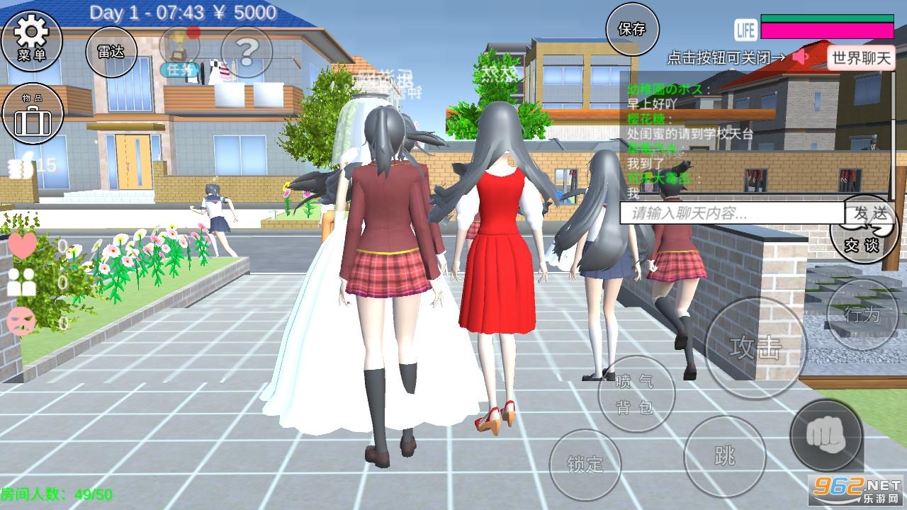 樱花校园模拟器中文版可联机2020v1.0联机模式截图1