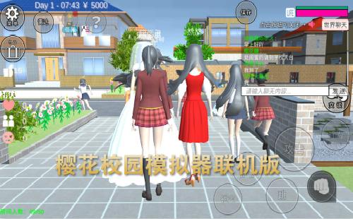 樱花校园模拟器联机版_可联机中文版_乐游网