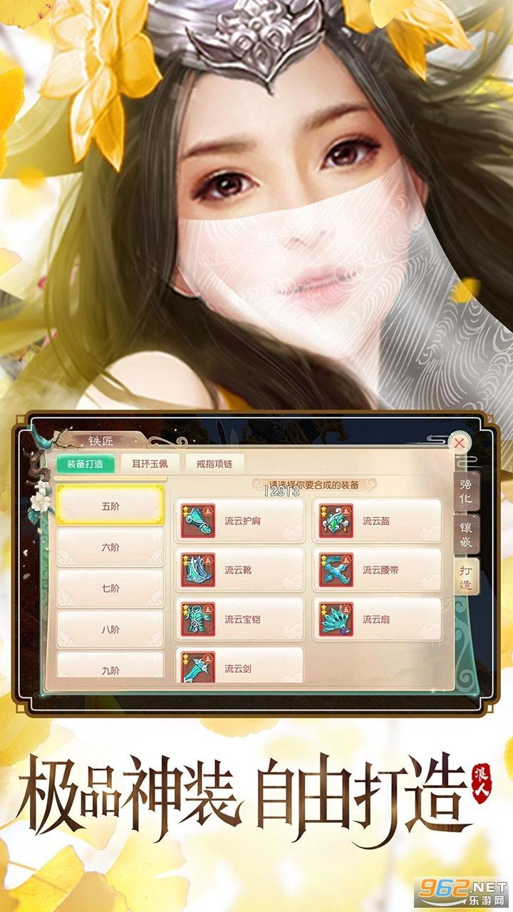 逍遥浪人空战仙侠安卓版v1.0 安卓版截图4