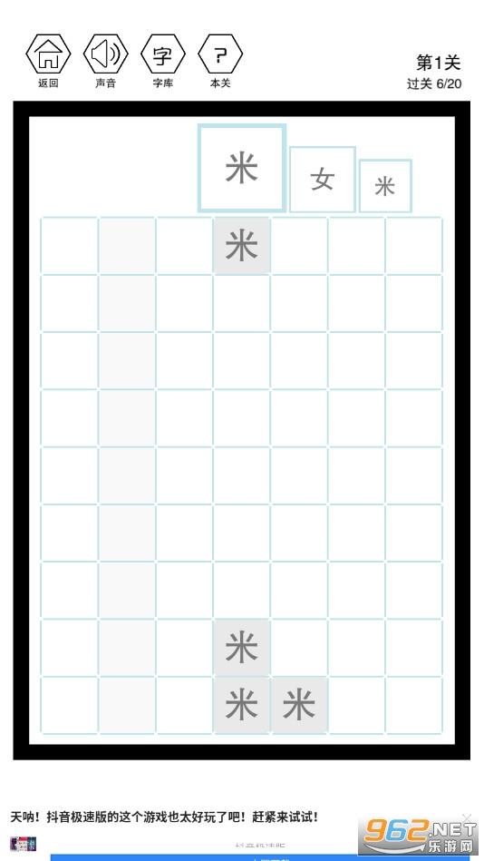 这是个什么字手游v104 安卓版截图1