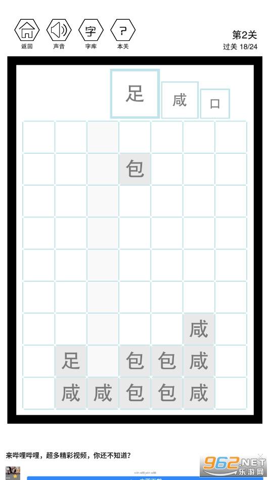 这是个什么字手游v104 安卓版截图3