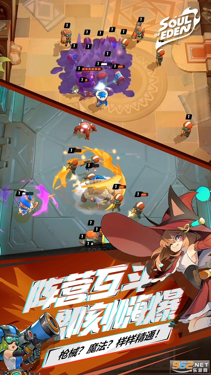伊甸之战SoulofEden电竞手游v1.0.8官方版截图2