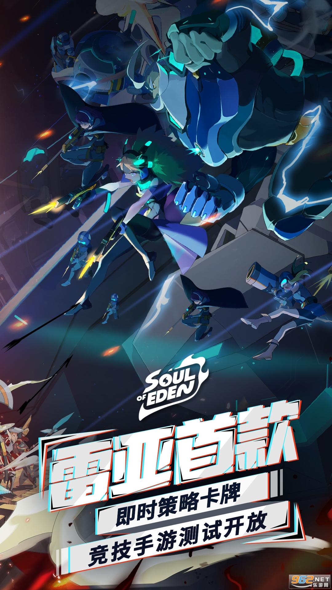 伊甸之战SoulofEden电竞手游v1.0.8官方版截图4