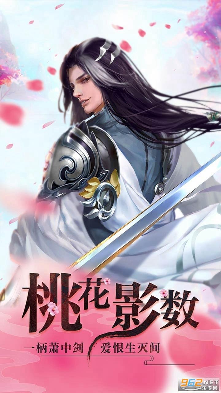 一剑轩辕3D版v1.0.1 婚恋版截图0