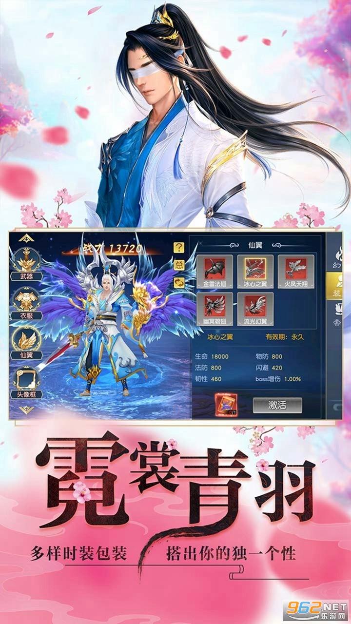一剑轩辕3D版v1.0.1 婚恋版截图1