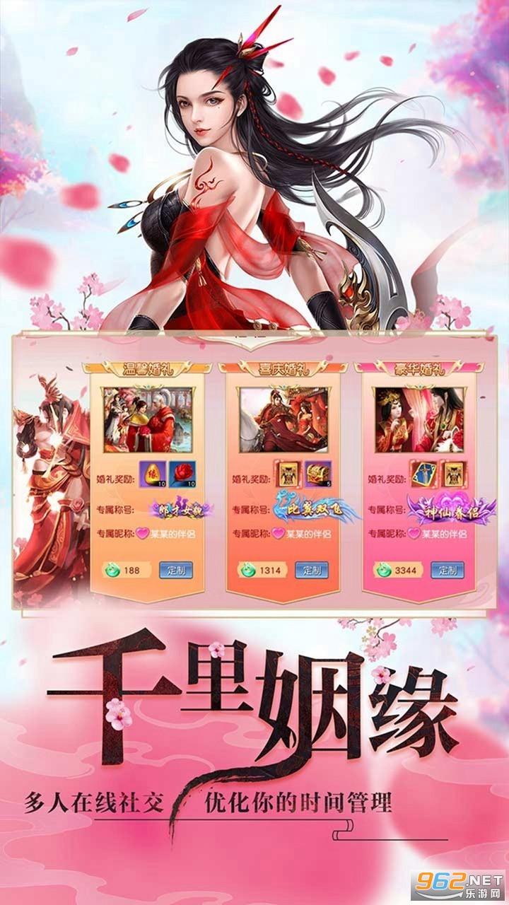 一剑轩辕3D版v1.0.1 婚恋版截图2
