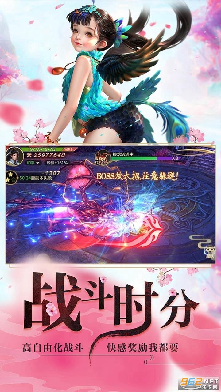 一剑轩辕3D版v1.0.1 婚恋版截图3
