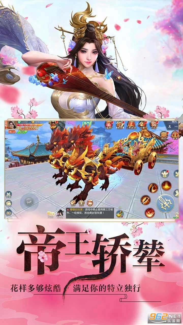 一剑轩辕3D版v1.0.1 婚恋版截图4