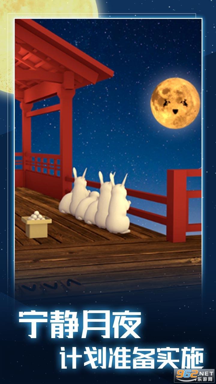 月夜逃跑计划游戏安卓版截图0