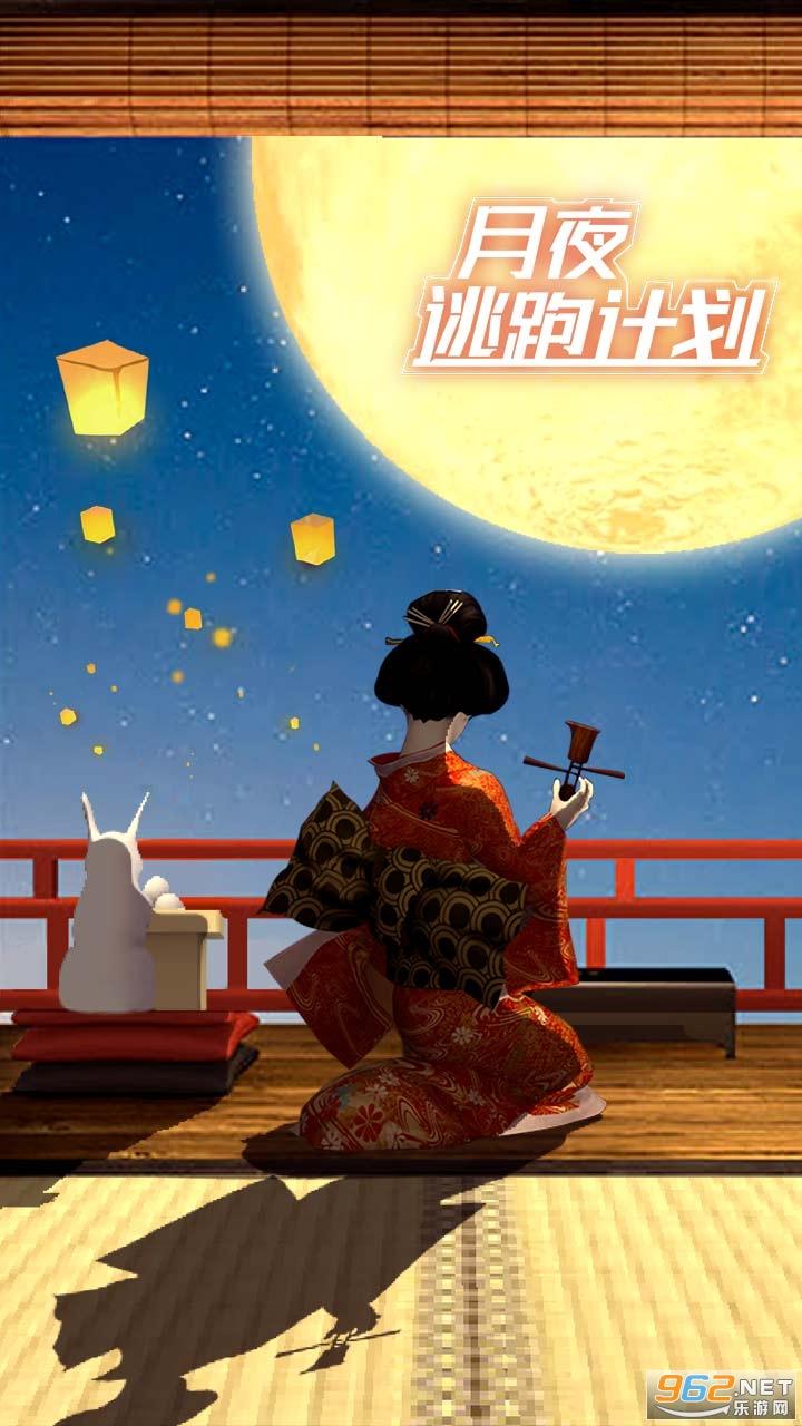 月夜逃跑计划游戏安卓版截图3