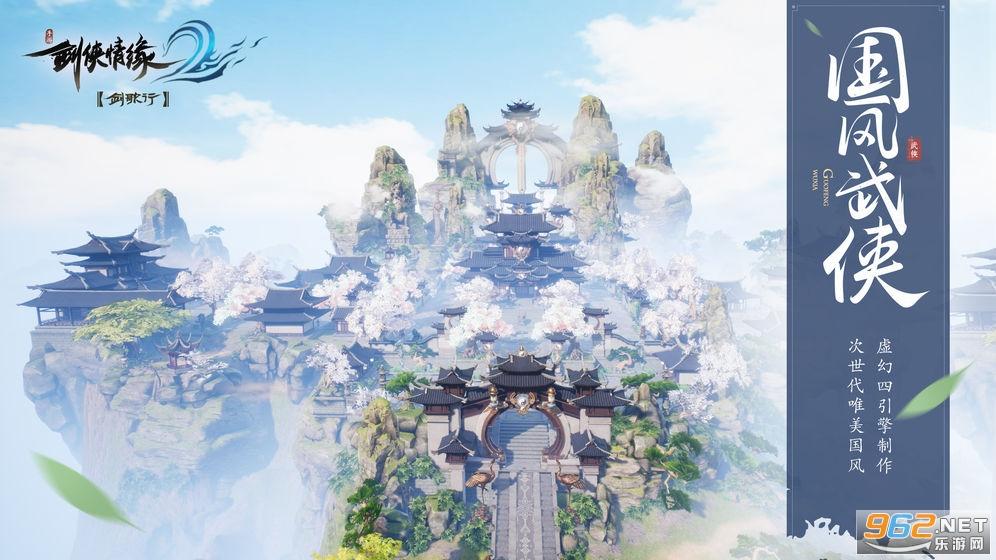 西山居剑侠情缘2剑歌行v6.4.0.0官方版截图4