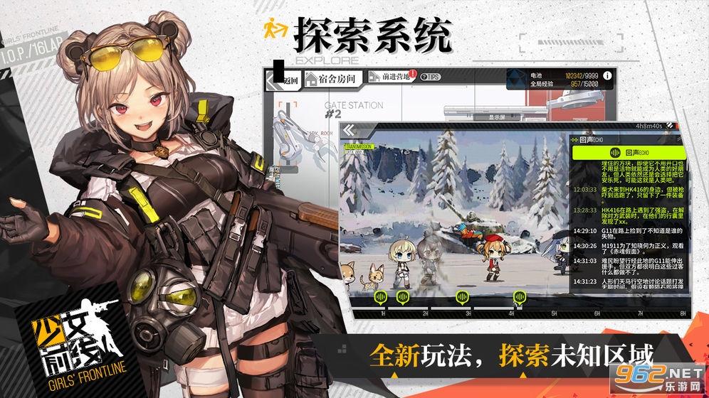 少女战线官方版截图2