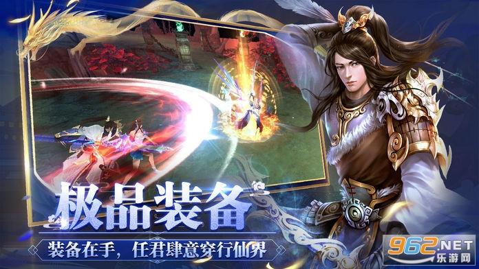 青云诛仙传最新版官方版截图1