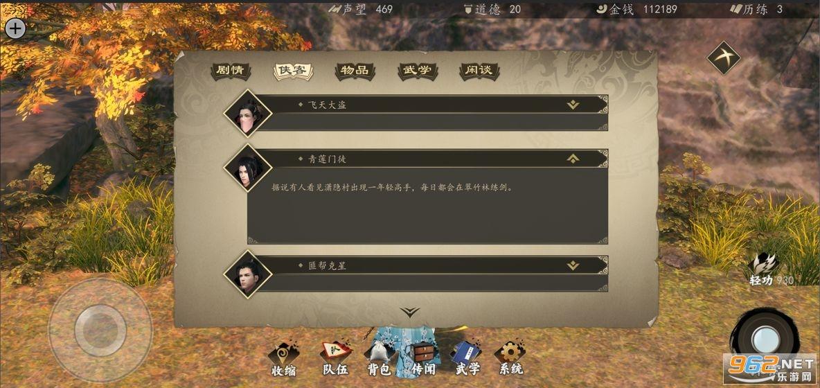 下一站江湖武侠沙盒安卓版截图0