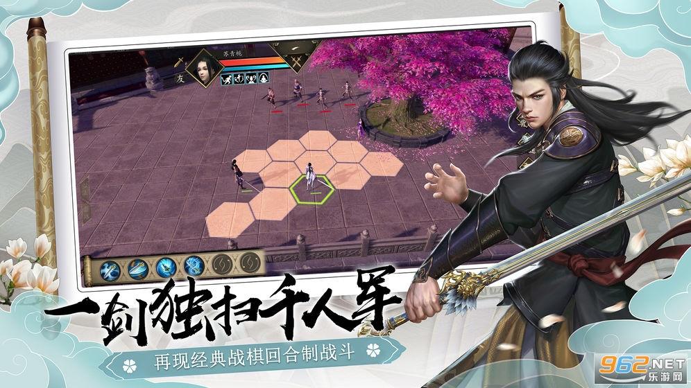 下一站江湖武侠沙盒安卓版截图7