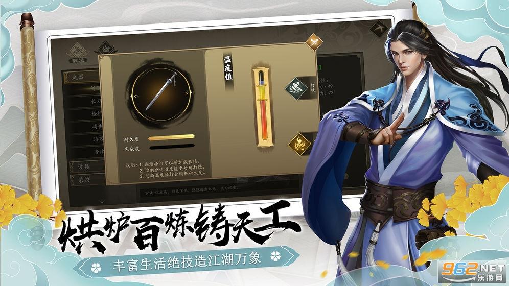 下一站江湖武侠沙盒安卓版截图3