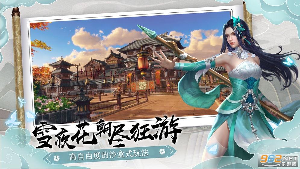 下一站江湖武侠沙盒安卓版截图4