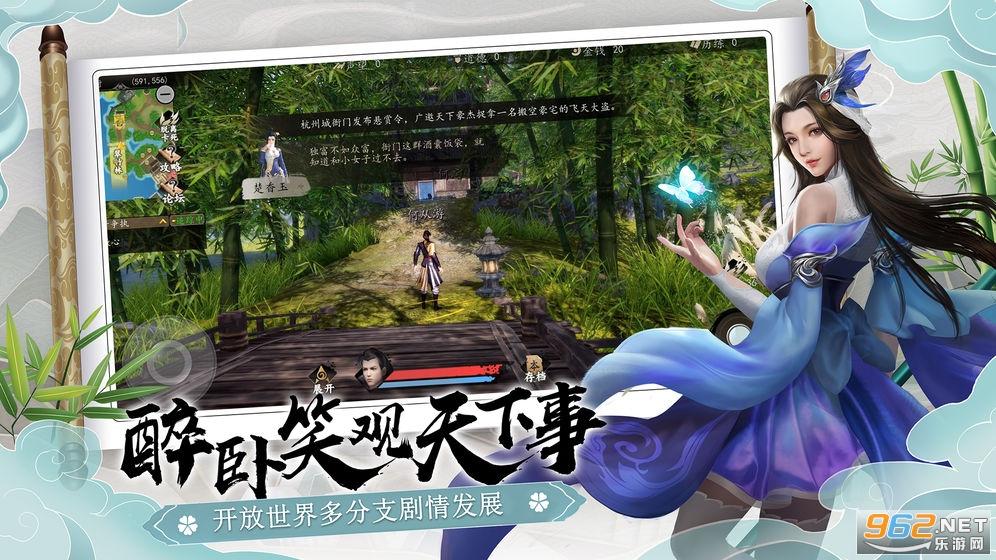 下一站江湖武侠沙盒安卓版截图5