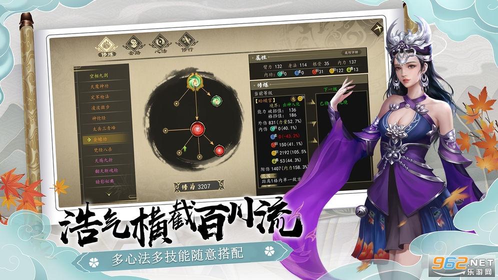 下一站江湖武侠沙盒安卓版截图6