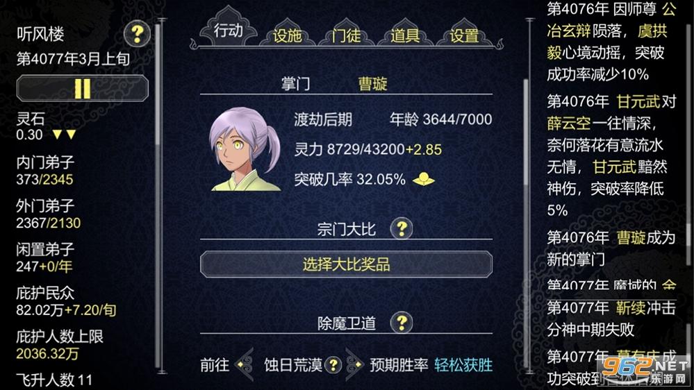 仙门大弟子安卓版官方版截图0