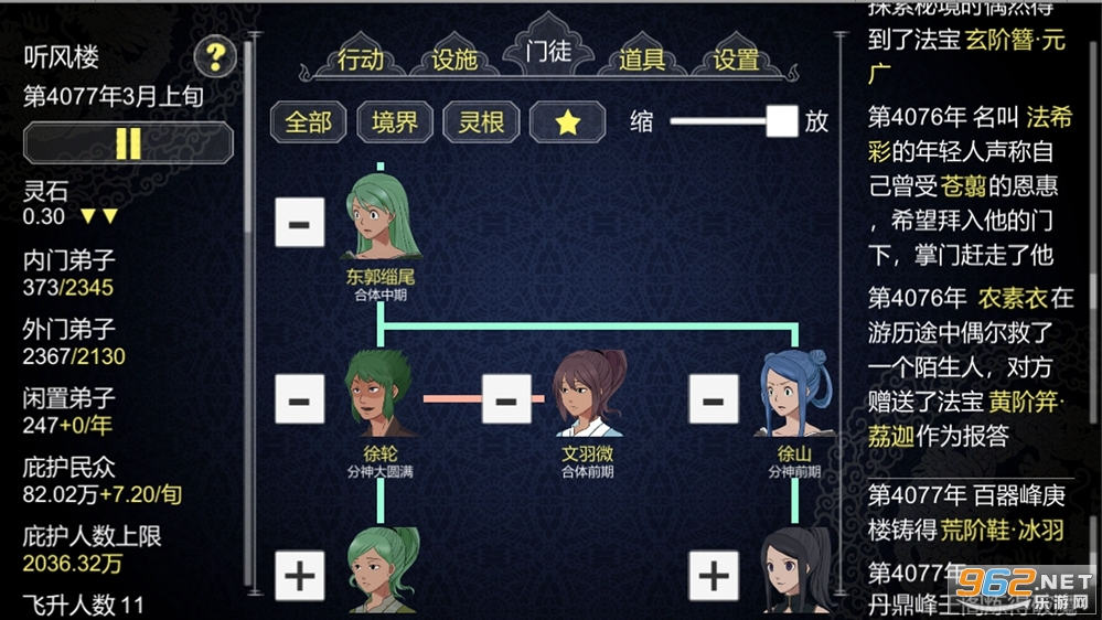 仙门大弟子安卓版官方版截图2