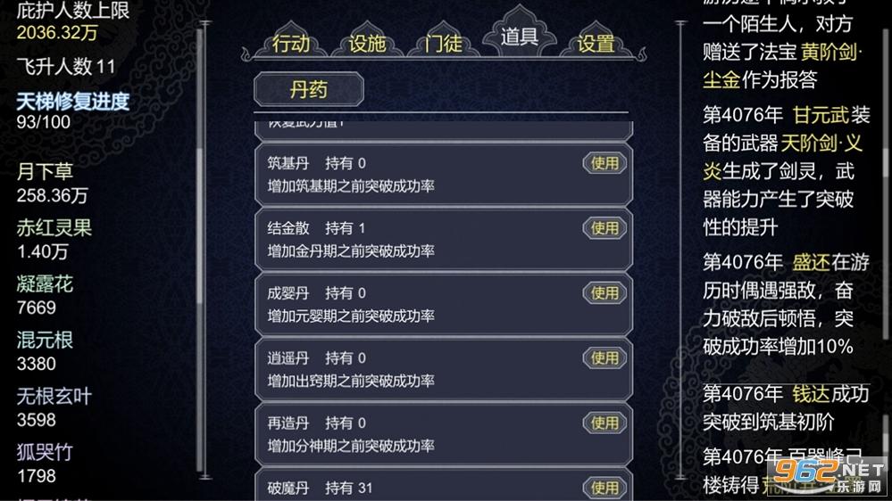 仙门大弟子安卓版官方版截图3