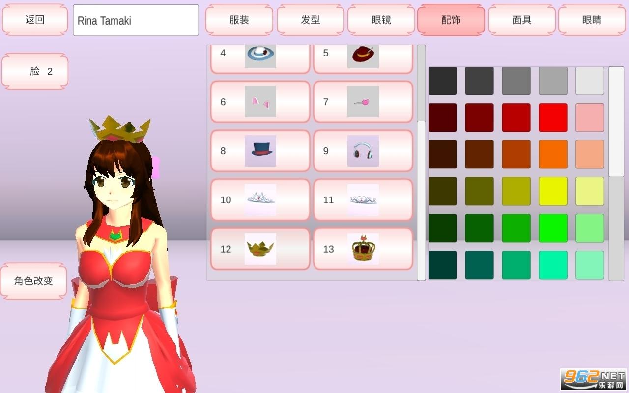 樱花校园模拟器秋季校服v1.035.17 更新版截图3