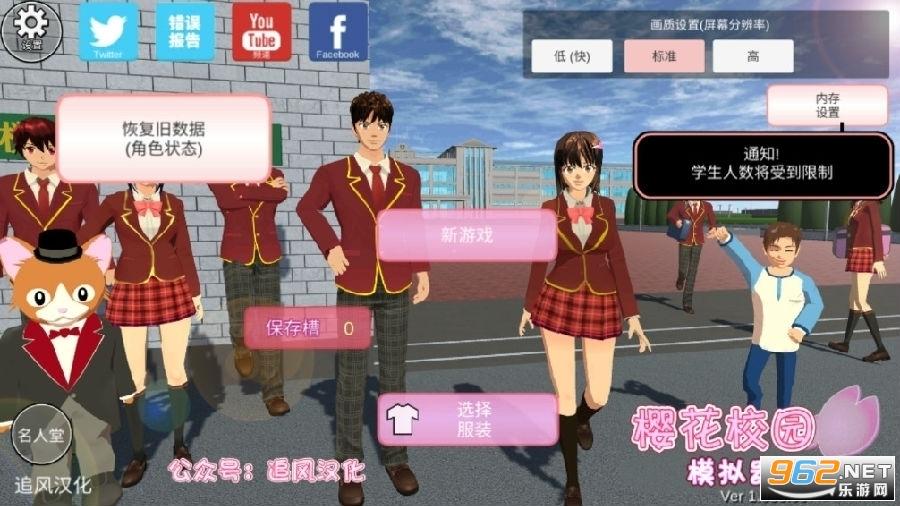 樱花模拟器2020更新版婴儿中文