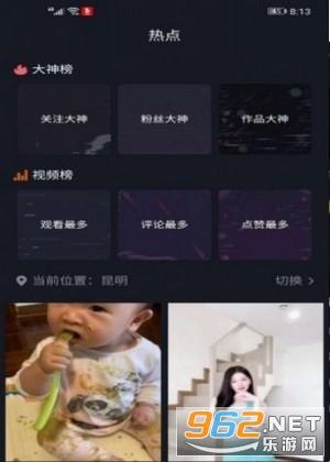 豆花短视频红包福利