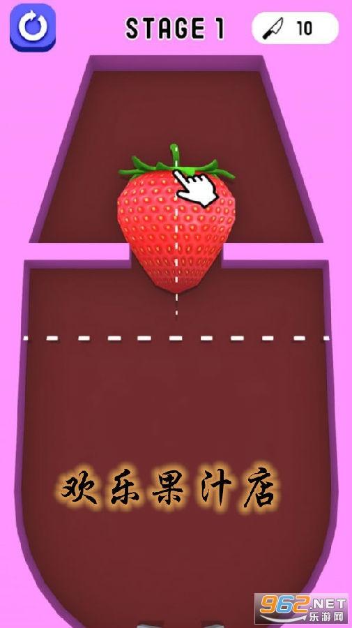 欢乐果汁店小游戏