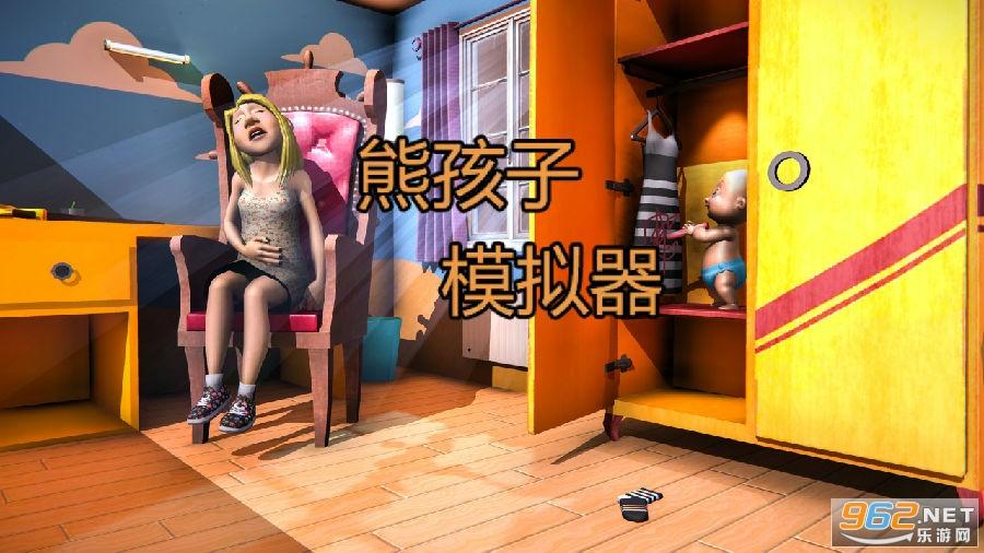 熊孩子养成记中文版