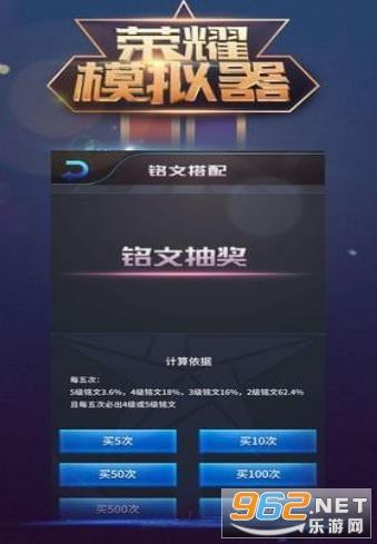 王者荣耀抽奖模拟器网页版app