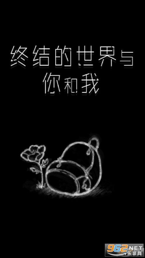 终结的世界与你和我中文汉化版