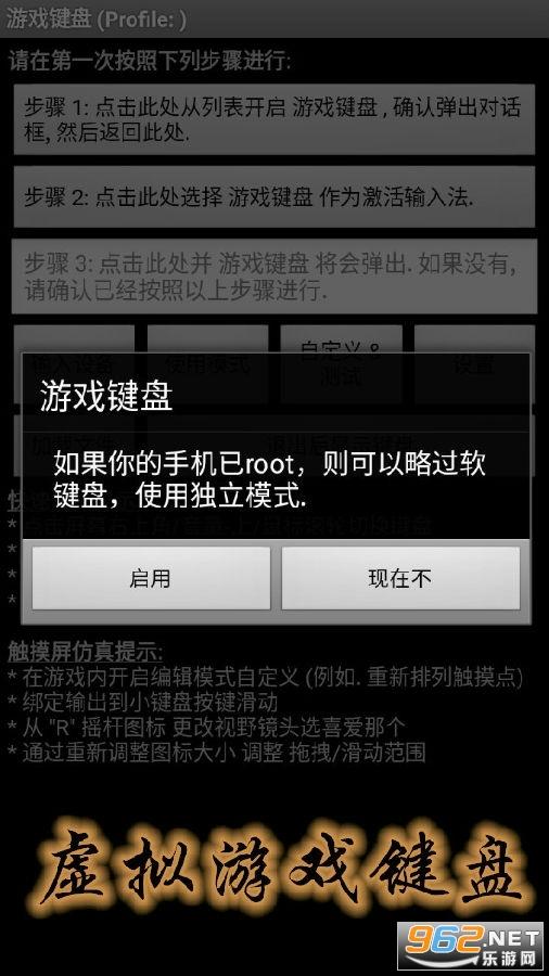 游戏键盘中文版