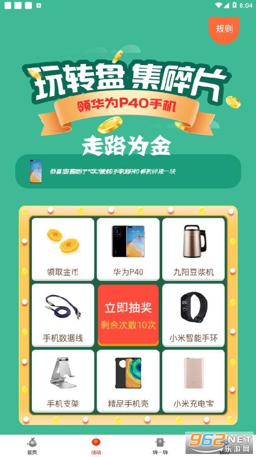 走路为金app