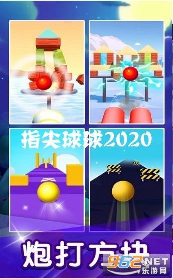 指尖球球2020红包版