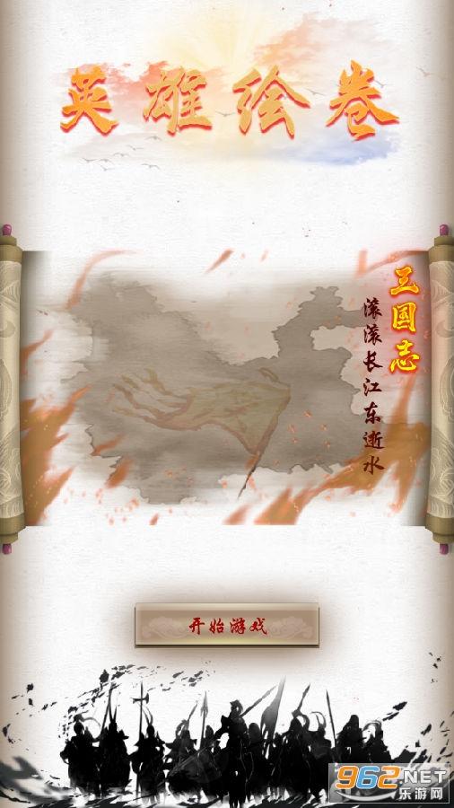 三国志之英雄绘卷破解版