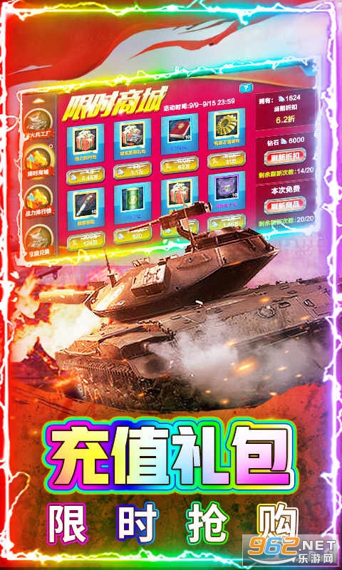 坦克荣耀之传奇王者vip破解版