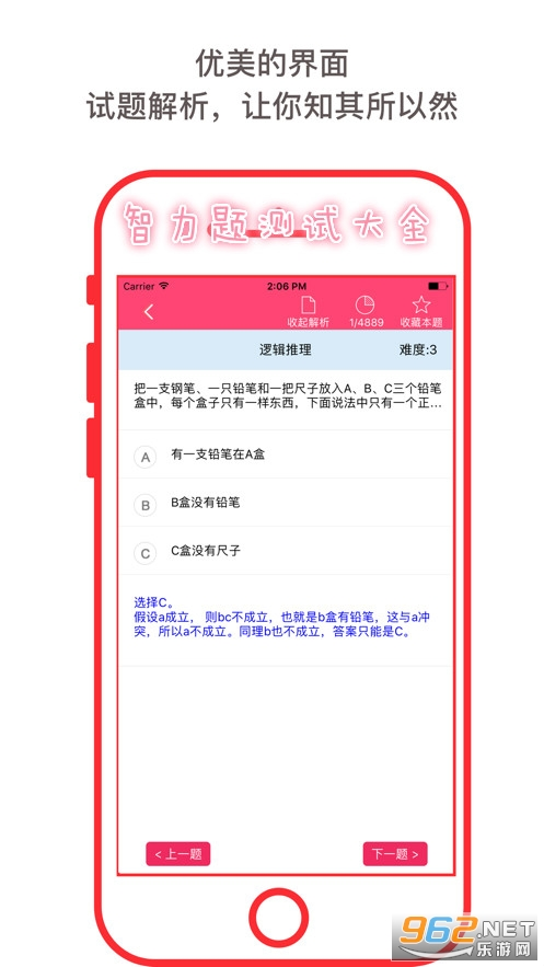 智力题测试大全app