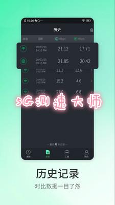 5G测速大师app