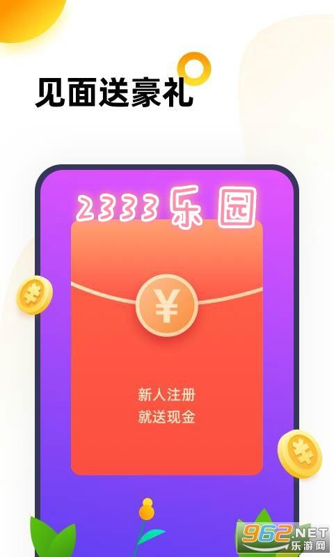 2333��@小游��