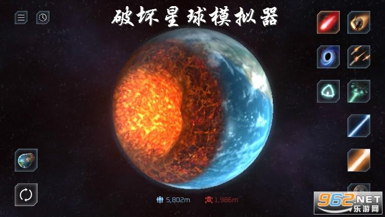 破坏星球模拟器中文汉化破解版