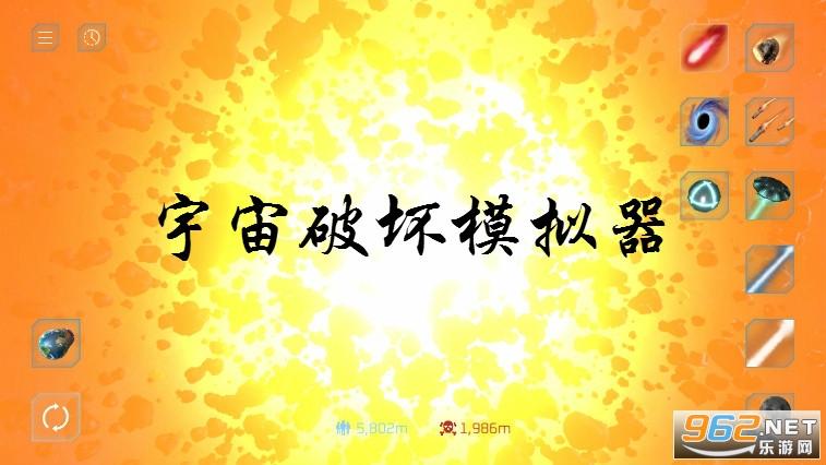 宇宙破坏模拟器中文手机版
