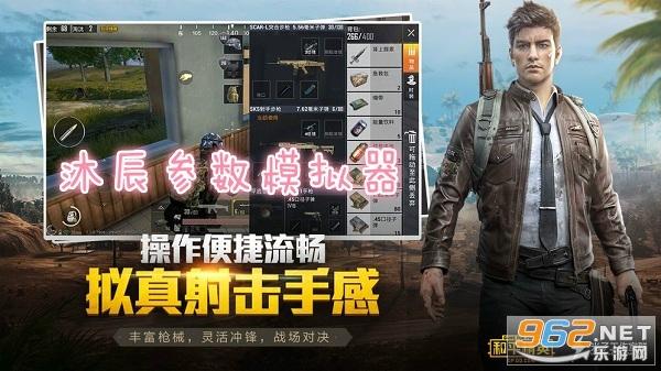 沐辰参数模拟器app